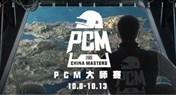 PCM接踵而至,天霸全力以赴冲击PGC全球总决赛,未来可期