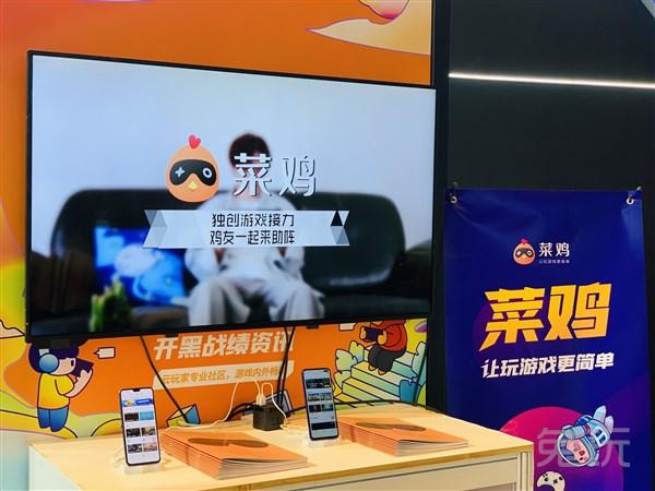 《【煜星娱乐测速登录】打破疆界,驱动未来!菜鸡游戏构建云游戏新生态》