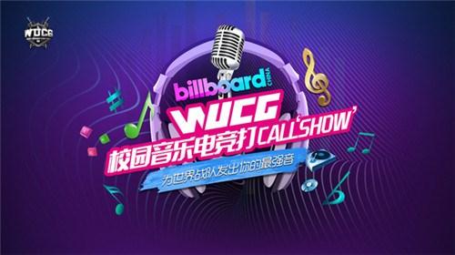 WUCG2018主题曲蓄势待发,神秘电音天才即将来袭