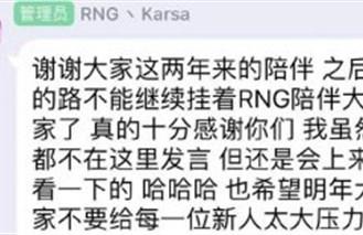 严君泽谈LPL转会:很多上单不愿来RNG