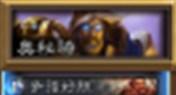 炉石传说平民佛祖骑卡组 新手佛祖骑士卡组