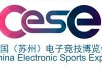 2017第二届中国电子竞技博览会招商正式启动