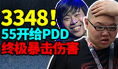 每日撸报:3348!55开给刘谋终极暴击伤害