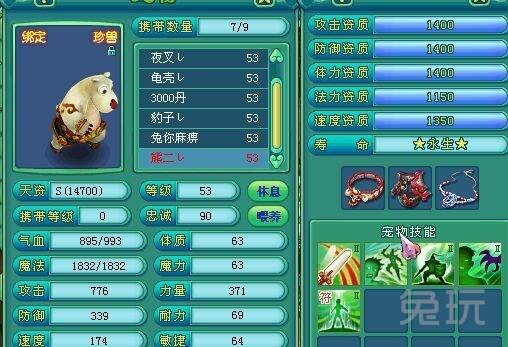 神武纵横四海魔王变异宠物展示 神兽珍兽图鉴