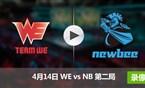 2017LPL春季赛赛4月14日 NBvsWE第二局录像