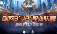 剑网3JPL职业联赛季军赛高燃回顾!
