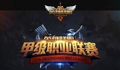 7月24日LSPL夏季赛King.TC vs VG.P第1场回顾