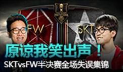 全程高能!2017MSI半决赛SKTvsFW失误集锦