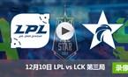2017LOL全明星12月10日 LPLvsLCK第三局录像