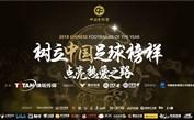 2018中国金球奖颁奖盛典预热片