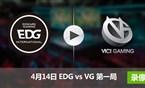 2017LPL春季赛赛4月14日 EDGvsVG第一局录像