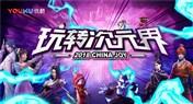 优酷动漫众多精品亮相ChinaJoy,为国漫崛起在路上