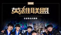 2018全球总决赛冠军赛 打破电竞收视纪录