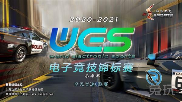 《【煜星娱乐官网登录】2020-2021WES(冬季赛)-全民竞速G联赛(首周赛战况)》
