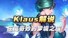 Klaus解说庄周第一视角 庄周奇妙的梦境之旅