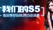 我们的S5 兔玩网LOL2015年世界总决赛专题