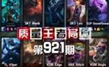 质量王者局921:Blank Leo V1per Stitch