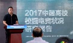 《中国高校电子竞技发展状况报告(2017年度)》正式发布