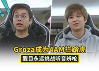 Groza成为4AM拦路虎 醒目永远挑战听音辨枪