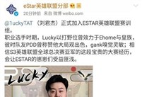 eStar官宣:前皇族打野Lucky加入赛训组