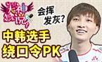 大神怎么说:会挥发灰?中韩选手绕口令PK