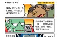 艾洋新作:魔兽世界之聚会-别玩手机成不~
