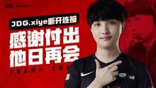 JDG官宣:中单选手Xiye恢复自由人身份