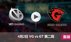 2017LPL春季赛赛4月2日 VGvsGT第二局集锦