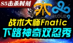S5击杀时刻:小组赛FNC vs C9精彩集锦1:0