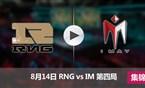 LPL夏季赛8月14日 RNGvsIM第四局集锦
