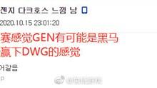 韩网热议DWG vs DRX:LCK今年会是第一赛区