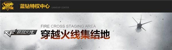 蓝钻cf小羊_CF蓝钻活动专区_蓝钻穿越火线集结地网址_CF官方活动::17173.com ...