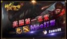 神仙打架啦:Moe开创亚索打野全场伤害最高