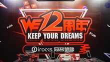 Keep your dreams! WE十二周年粉丝见面会圆满落幕