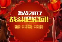 CF激战2017活动网址 穿越火线战斗吧轮回2017