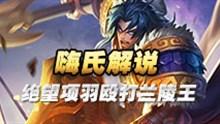 嗨氏解说项羽第一视角 绝望项羽殴打兰陵王