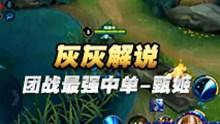 灰灰解说甄姬第一视角 团战最强中单-甄姬