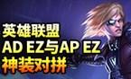 探险家EZ的正确打开方式?AD与AP神装对拼