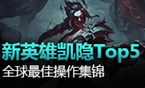 LOL最新英雄凯隐Top5 全球最佳操作集锦