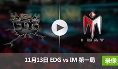 德玛西亚杯11月13日 EDGvsIM第一局录像