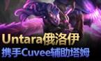 质量王者局645:Untara、Cuvee、金灿毅