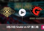 2017LPL春季赛赛3月23日 SnakevsGT第二局集锦