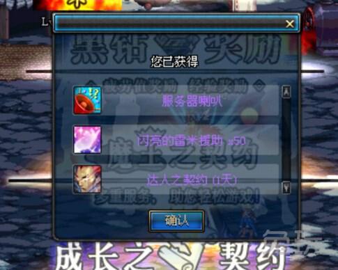 DNF玩家直播100盒子 丹青天空一发入魂 6