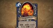 炉石传说冒险模式黑石山的火焰新卡牌汇总