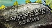 夏一可炉石传说竞技场 潜行者盗贼职业指南