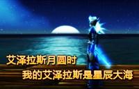 艾泽拉斯月圆时:我的艾泽拉斯是星辰大海