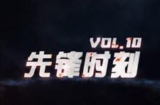 先锋时刻VOL.10:S型玄学空投 二刀流源氏