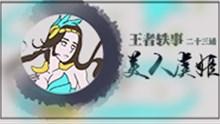 王者荣耀王者轶事系列视频 二十三期美人虞姬