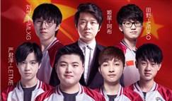 亚运会英雄联盟电子体育表演项目中国代表队名单正式公布