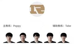 1月29日首发名单,WE、RNG谁先获得首败?